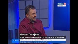 РОССИЯ 24 ИВАНОВО ВЕСТИ ИНТЕРВЬЮ ТИМОФЕЕВ М Ю