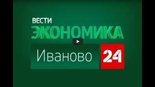 РОССИЯ 24 ИВАНОВО ВЕСТИ ЭКОНОМИКА от 23.07.2018