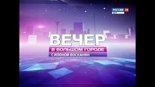 «Вечер в большом городе c Илоной Восканян» эфир от 18.05.18
