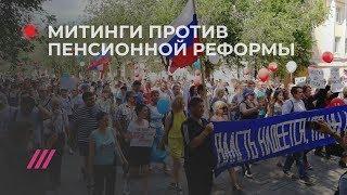 Митинги против пенсионной реформы по всей России. Спецэфир