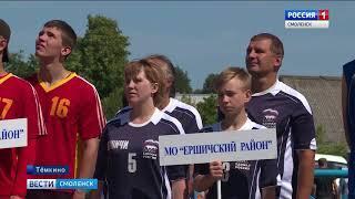 В Смоленской области состоялась Спартакиада муниципальных образований
