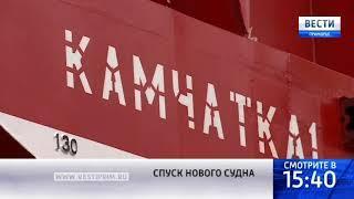 «Вести: Приморье»: Новое судно спущено на воду в Приморье