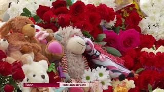 Трагедия в Кемерове. День четвёртый