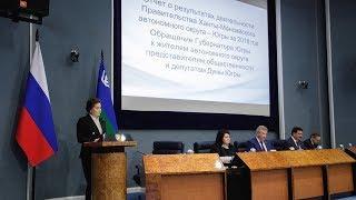 Уважаемые земляки - какие основные темы затронула губернатор Югры в обращении к жителям