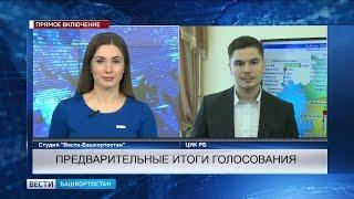 Выборы президента страны в Башкирии завершились: предварительные итоги