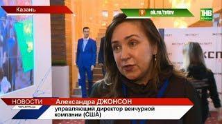 В Казани прошёл российский венчурный форум - ТНВ