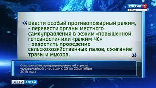В Алтайском крае объявили штормовое предупреждение