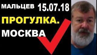 Мальцев 15.07.18 ПРОГУЛКА В МОСКВЕ