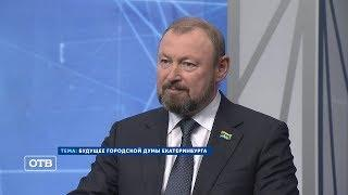 Будущее гордумы Екатеринбурга