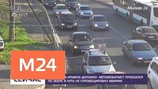 В Петербурге водитель выехал на пешеходную дорожку и едва не спровоцировал ДТП - Москва 24