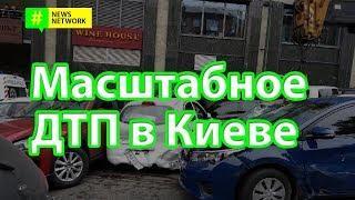 Масштабное ДТП в Киеве: автокран протаранил 17 автомобилей [23.10.2018]
