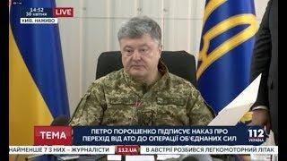 АТО в Украине завершена, - Порошенко