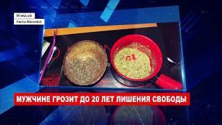 Ноябрьск. Происшествия от 04.05.2018 с Александром Ивановым