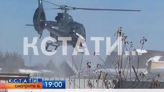 АНОНС: частный вертолёт совершил взлёт и посадку в черте города