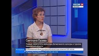 РОССИЯ 24 ИВАНОВО ВЕСТИ ИНТЕРВЬЮ ГУСЕВА С В