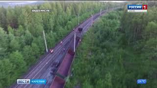 В Кемском районе ликвидированы последствия железнодорожного ЧП