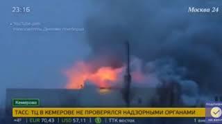 37 погибших ТРЦ Зимняя вишня Кемерово - пожар локализован - Москва 24