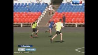 Команды правительства Чувашии и представителей СМИ сразились на футбольном поле