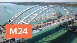 Первые автомобили смогут проехать по Крымскому мосту 16 мая - Москва 24