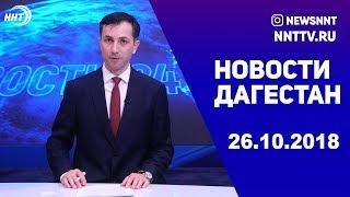 Новости Дагестан 26.10.2018