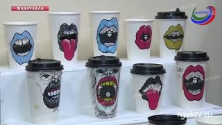 Вместо холста - бумажные стаканчики. Необычная выставка открылась в Дагестане