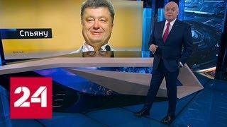 Пьяный Порошенко и пьяная Рада: Украина живет от Майдана до Майдана - Россия 24