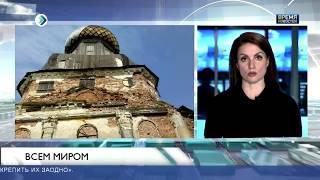 Новости партнеров: «В Ижме начали реставрацию церкви»