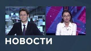 Новости от 24.10.2018 с Романом Перлом и Лизой Каймин