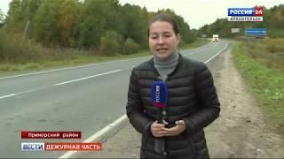 """""""Дежурная часть"""" от 23.09.2018"""