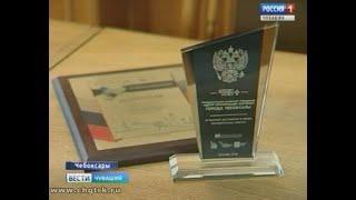 Система госзакупок Чебоксар получила высокую оценку на российском уровне