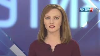 Информационная программа «Якутия 24». Выпуск 20.01.2018 в 13:30
