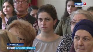 Вести Карачаево-Черкесия 06.12.2018
