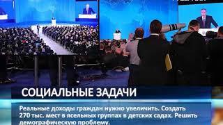 Президент России Владимир Путин обратился с традиционным ежегодным посланием к Федеральному Собранию