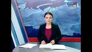 Вести Адыгея. Субботний выпуск - 04.08.2018
