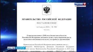 Марий Эл получит 182 млн. рублей за максимальный сбор налога на прибыль организаций