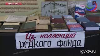 В Махачкале прошла книжная выставка «Россия - Родина моя»