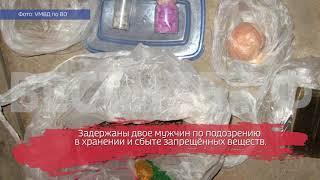 Четыре вида наркотиков изъяты у череповецкого дилера