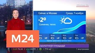 """""""Утро"""": теплая погода ожидается в столичном регионе 7 ноября - Москва 24"""