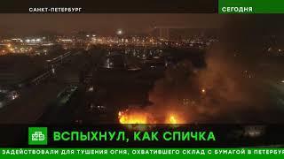 НОВОСТИ: Крупный пожар произошел на складе в Петербурге