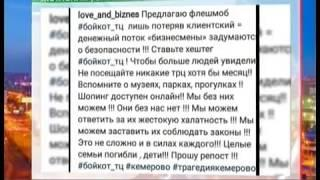 Челябинск скорбит. В столице Южного Урала пройдет вечер памяти погибших при пожаре в Кемерово