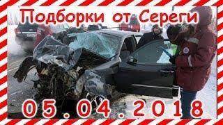 Подборка дтп 05.04.2018 на видеорегистратор апрель 2018
