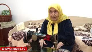 Асму Урусбиеву родственники и знакомые называют настоящей чеченской женщиной. Ей 108 лет