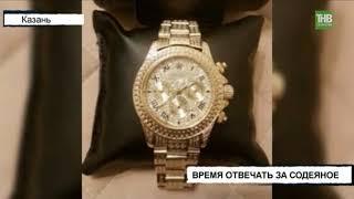 У 31-летнего мужчины обманным путём похитили часы, которые он оценил в 400 тысяч рублей - ТНВ