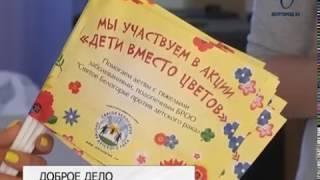 Школы Белгорода присоединились к благотворительной акции «Дети вместо цветов»
