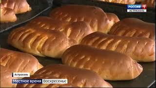 В Астраханской области выросли цены на хлеб