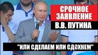 ГОВОРИТ МОСКВА! CPOЧHOE ЗАЯВΛЕНИЕ ВЛАДИМИРА ПУТИНА — 15.08.2018