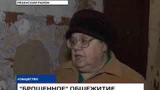 """""""Брошенное"""" общежитие"""