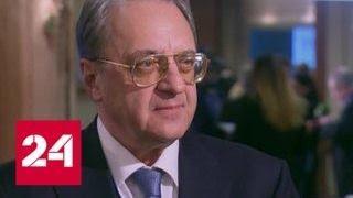 Михаил Богданов о роли России в сирийском национальном диалоге - Россия 24