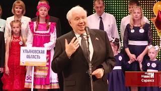 В Саранске завершился окружной фестиваль «Успешная семья Приволжья»