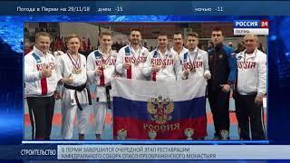 Пермские каратисты пополнили копилку медалей